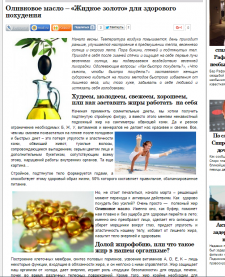 Оливковое масло – «Жидкое золото» для здоровья