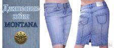 Баннер для сайта джинсовой одежды