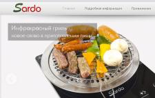 "Сайт ""Sardo- grill"""