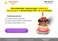 Сайт опросник для детских праздников