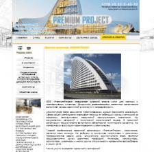 Сайт проектной организации «PREMIUM PROJECT»