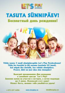 Афиша для детского праздника
