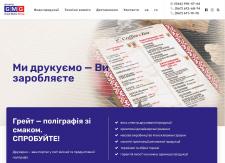 Сайт Друкарні