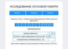 Программа исследования слуховой памяти (JS)