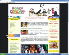 Сайт студии организатора детских праздников