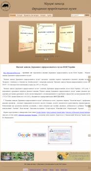Создания сайта для научного журнала