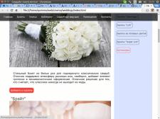 Сайт-фейк для кино (свадебные букеты)