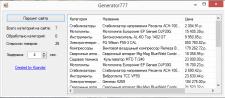 Парсинг Generator777