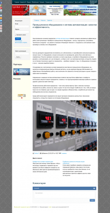 Промышленное оборудование и система автоматизации