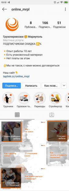 Оформление Instagram для Организации переездов