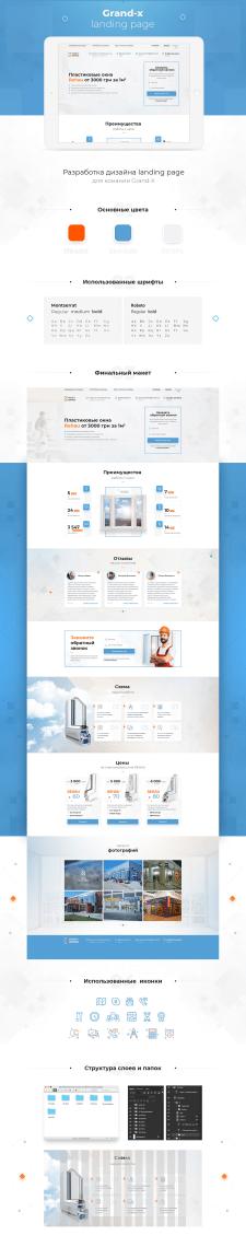 Дизайн landing page для компании «Grand-x»