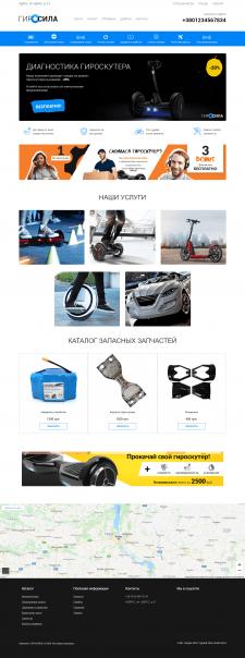 Интернет магазин гироскутеров на Wordpress