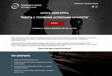 Одностраничник для продажи вебинара