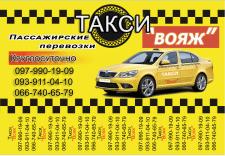 Объявление такси