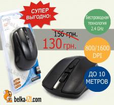 Мышь реклама