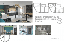 Приватні апартаменти - 99 м2