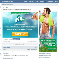 Продвижение магазина спортивного питания Fit-Food