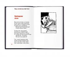Иллюстрация и верстка С. Черный «Избранное»
