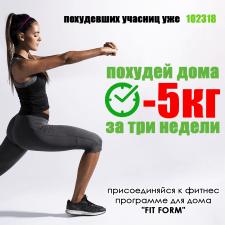 КРЕАТИВ /  ИНСТАГРАММ ЛЕНТА (фитнес программа)