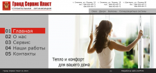 Создание сайта - Гранд Сервис Пласт (CMS Joomla)