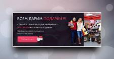 """Баннер для сайта """"МАГАЗИН ЦВЕТОВ"""""""