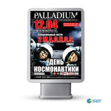 "Ситилайт  ночной клуб ""Палладиум"" № 17"