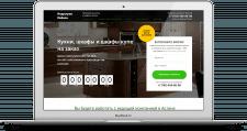 Дизайн и верстка Landing Page