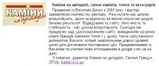 Контекстна реклама для сайту http://kamin.lviv.ua