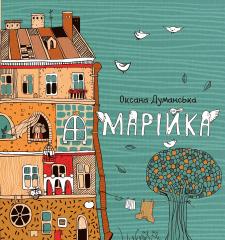 """Обкладинка до книги """"Марійчині пригоди""""ВСЛ"""