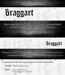 Визитка Braggart