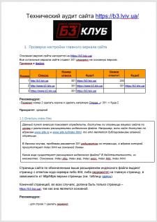 Технический аудит пейнтбол сайта b3.lviv.ua