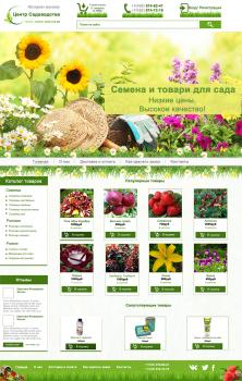 Дизайн для интернет-магазина саженцев