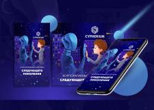 Креатив для Cypherium