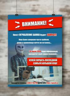 Плакат для квест-проекта Пятый Угол