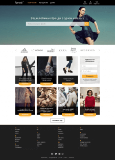 Pomodi — каталог брендов