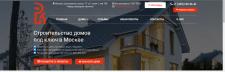 Сайт домостроительной компании