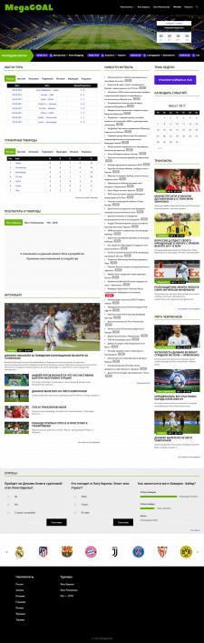 MegaGoal новости футбола