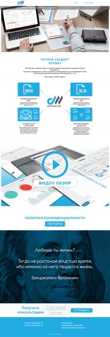 Дизайн сайта docmake.app
