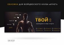 """Обложка фейсбук для бойцовского клуба """"Атлет""""."""