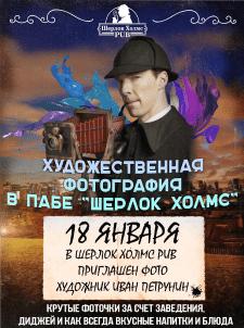 Шерлок ( АФИША )