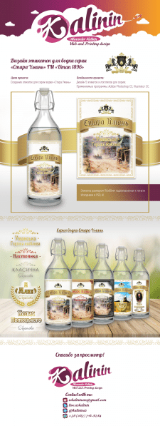 Дизайн этикеток для серии водки Стара Умань