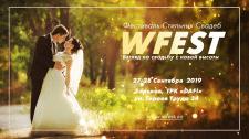 Свадьба. Дизайн баннера