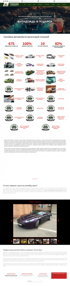 Адаптивный сайт визитка TWOMONKEYS
