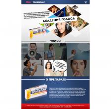 Визуализация сайта для просмотра рекламы 1