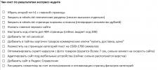 Экспресс-аудит интернет-магазина штор
