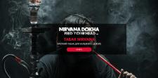 "Лендинг рекламы табака ""Nirvana"""