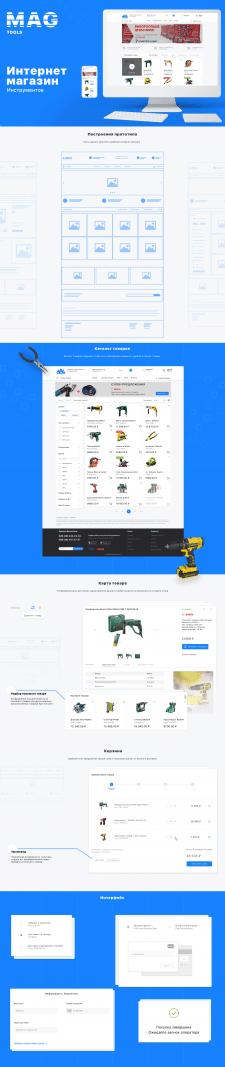 Интернет-магазин инструментов