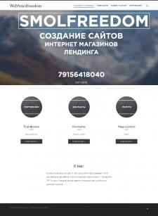 Сайт компании Websmolfreedom