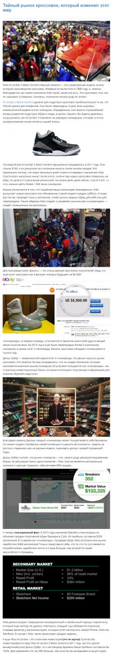 Тайный рынок кроссовок, который изменил этот мир