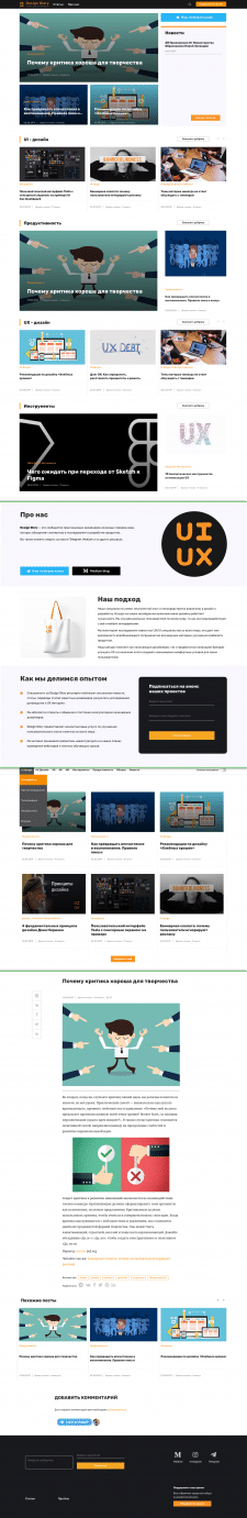 Блог WP «DESIGN GLORY»